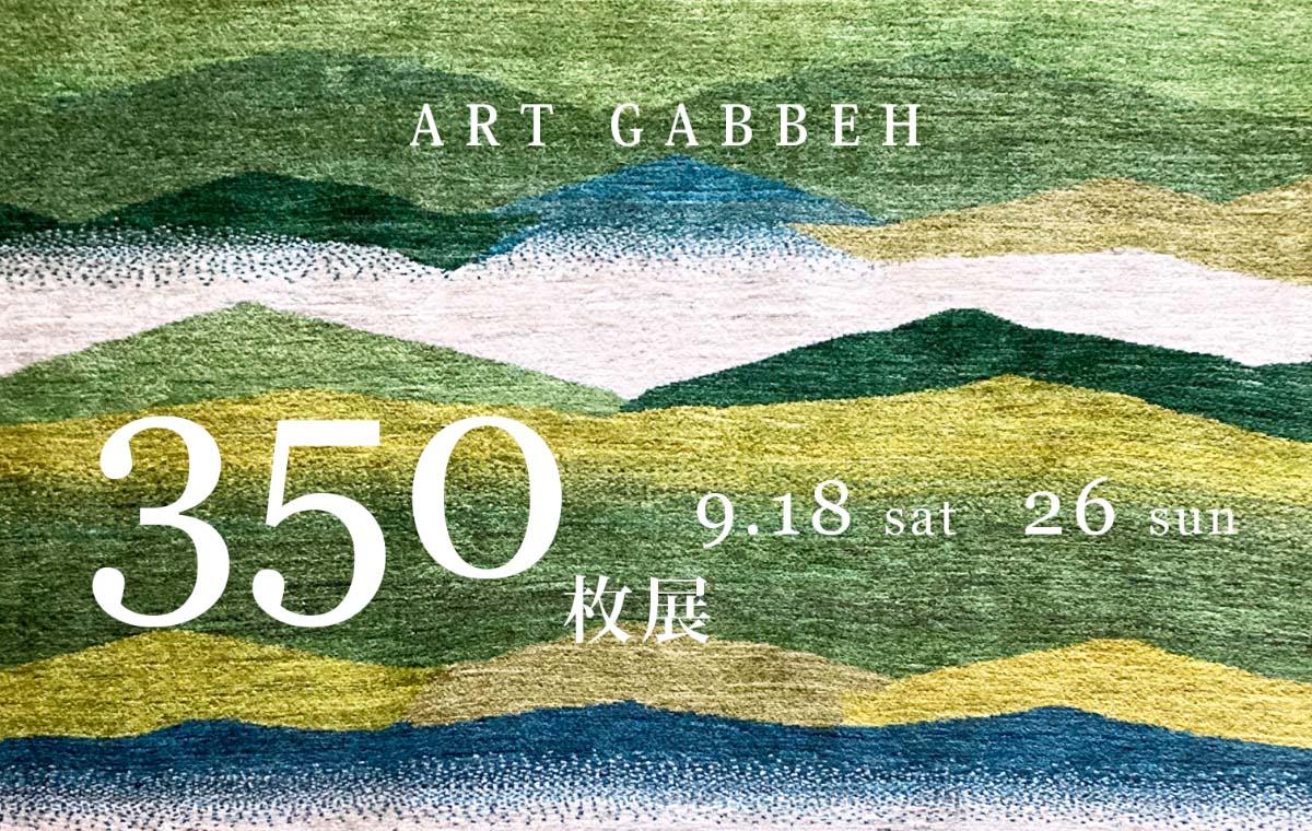 ArtGabbeh 350枚展開催